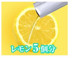 ビタミンCのイメージ(レモン)