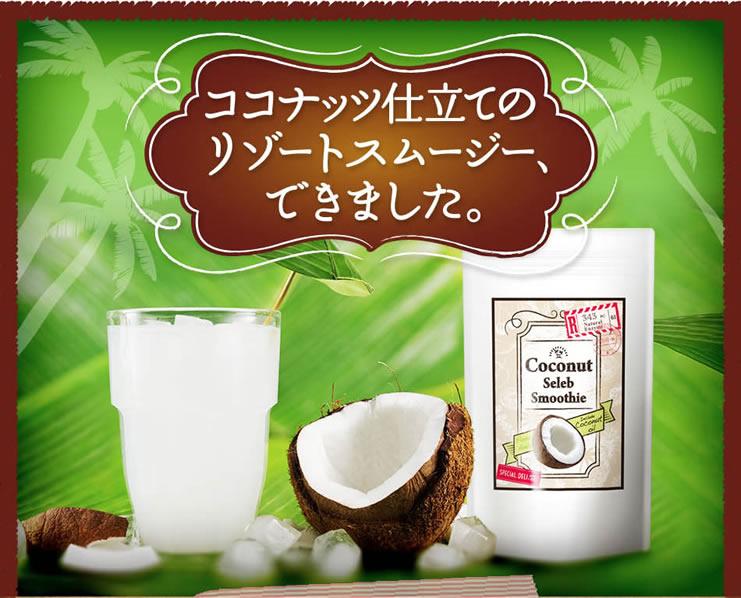 ココナッツセレブスムージー