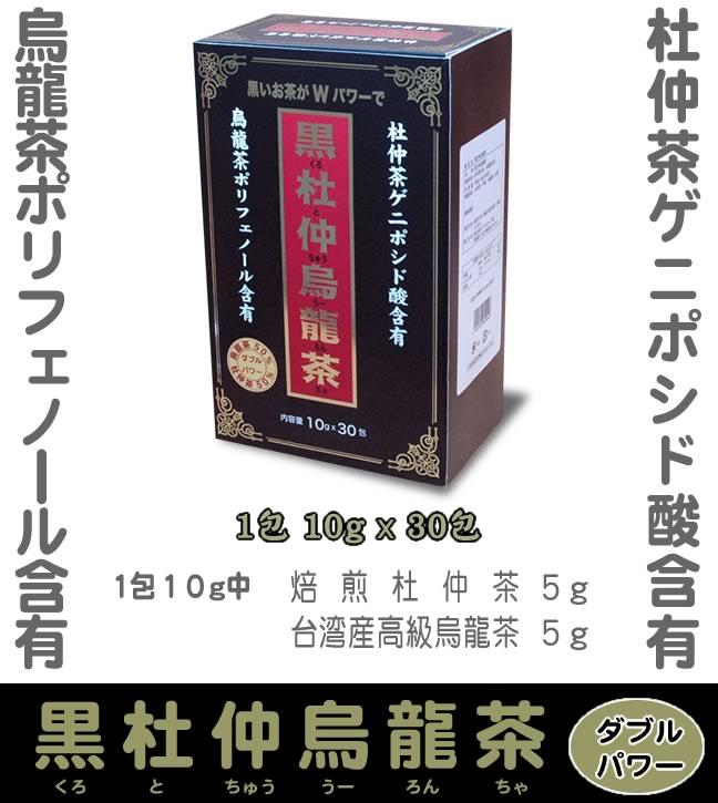 黒杜仲烏龍茶(ゲニポシドド酸+烏龍茶ポリフェノール)
