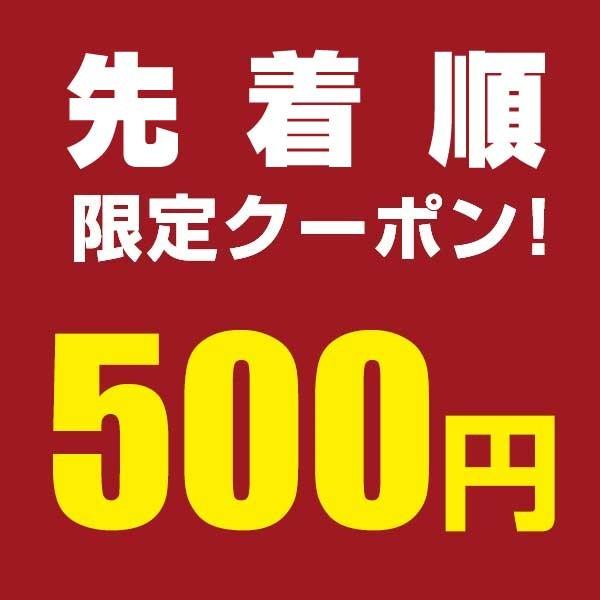 激安!4000円以上のご購入で500円OFF