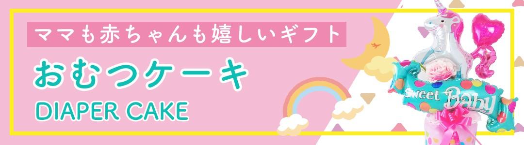 """""""おむつケーキ"""""""