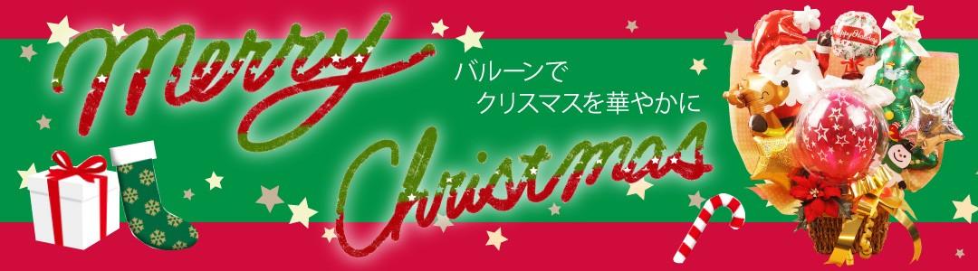 """""""クリスマス"""""""