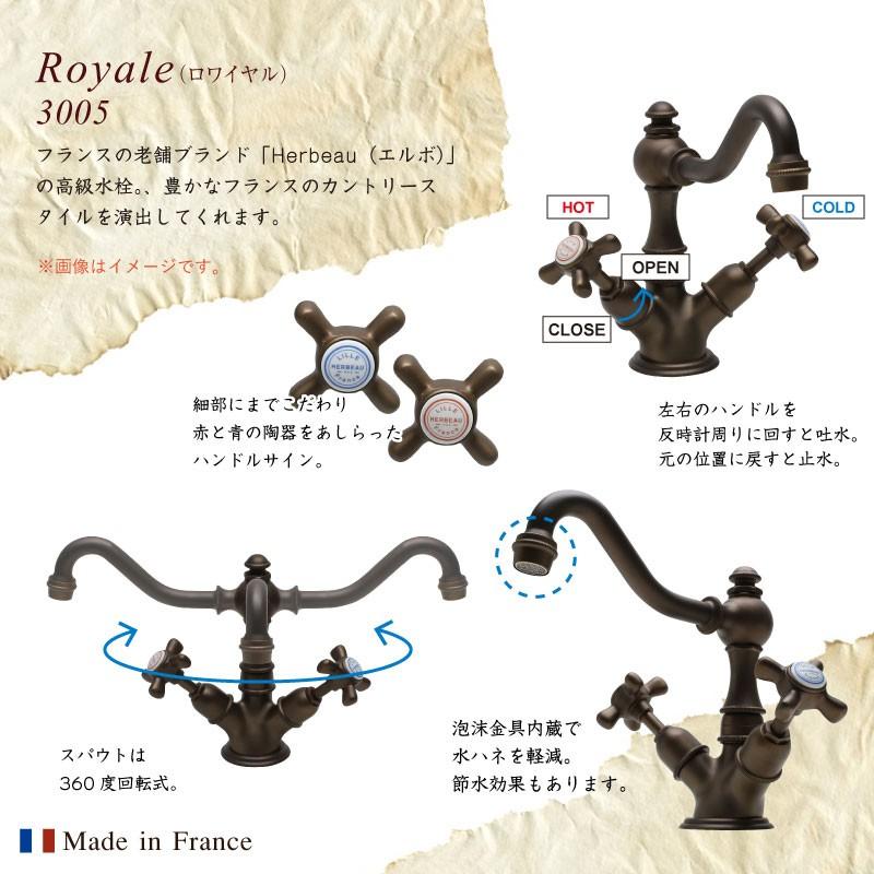 【Herbeau】3005 Royale(ロワイヤル/オールドブラス)