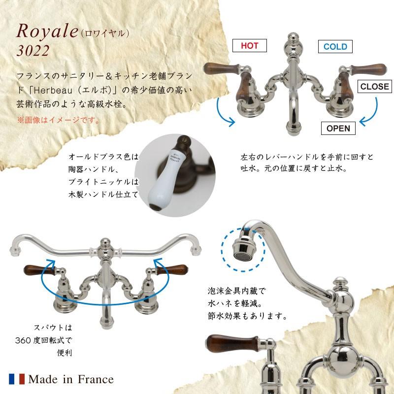 【Herbeau】3022 Royale(ロワイヤル/オールドブラス)