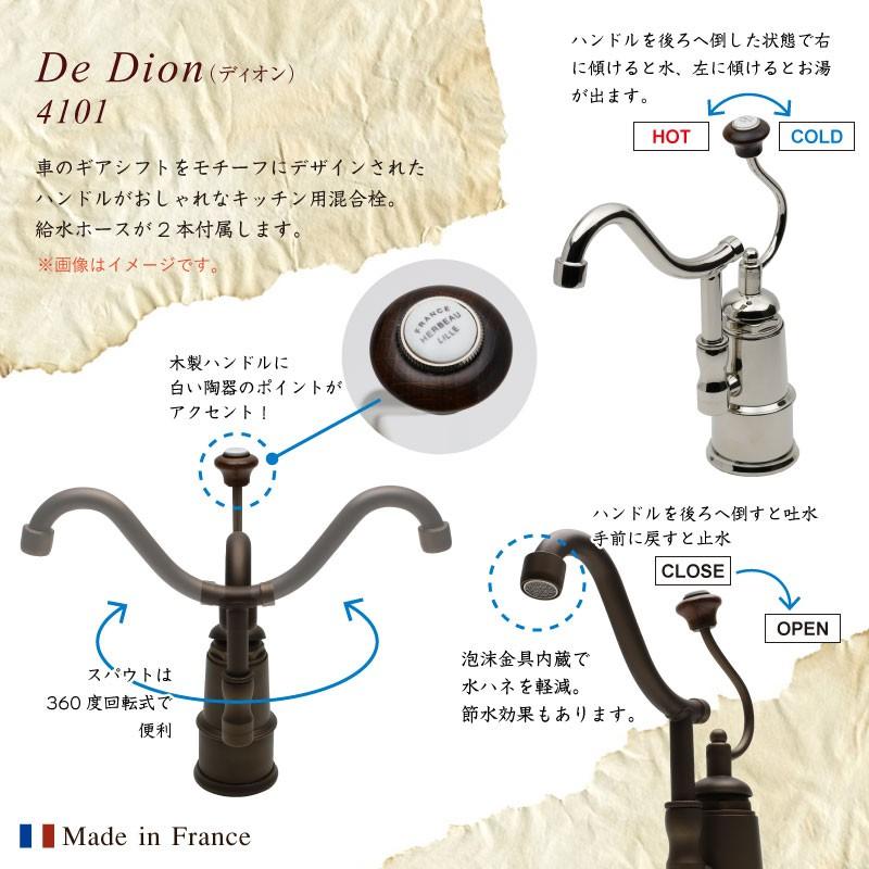 【Herbeau】4101 De Dion(ディオン/ブライトニッケル)
