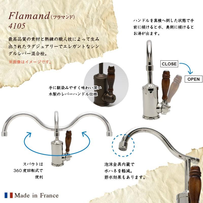 【Herbeau】4105 Flamande(フラマンド/ブライトニッケル)