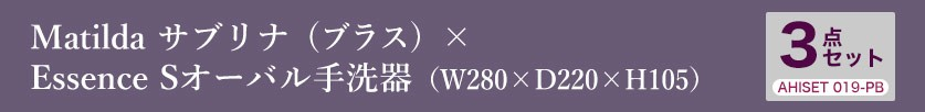 【Matilda】サブリナ単水栓・エッセンスSオーバル手洗器・排水口金具3点セット