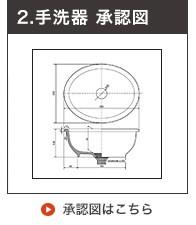 手洗い器承認図