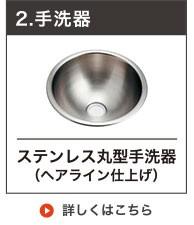 ステンレス丸型手洗器(ヘアライン仕上げ)