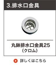 丸鉢排水口金具/ドレントップ25(クロム)