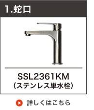 【fusion】SSL2361KM コルム ステンレス手洗用単水栓