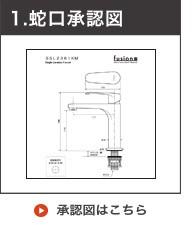 【fusion】SSL2361KM コルム ステンレス手洗用単水栓 承認図