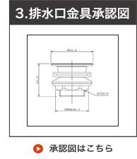 丸鉢排水口金具/ドレントップ25(クロム)承認図