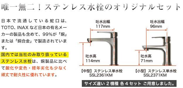 唯一無二!ステンレス水栓のオリジナルセット!国内では当社のみが取扱ているステンレス水栓