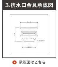 排水口金具承認図