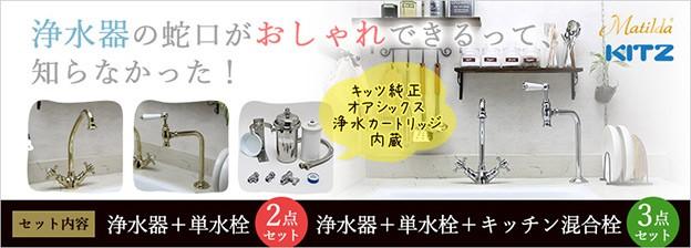 【Matilda】アンティーク水栓と浄水器のセット