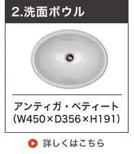 洗面器アンティガペティート