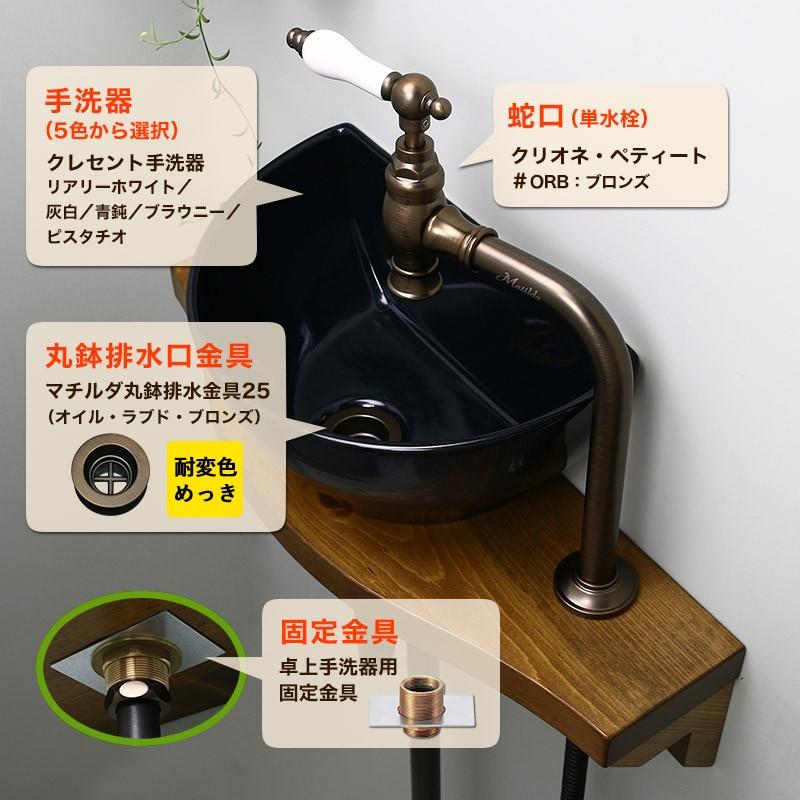 クリオネペティート単水栓とクレセント手洗い器、排水口部材・固定金具のセット