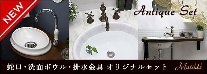 蛇口・洗面ボウル・排水金具セット