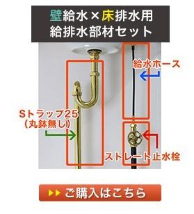 床用の給水金具と床用の排水金具の給排水セット