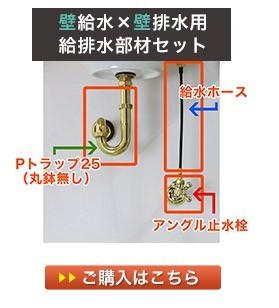 壁用の給水金具と壁用の排水金具の給排水セット