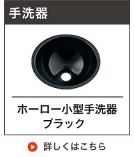 ホーロー小型手洗い器(ブラック)