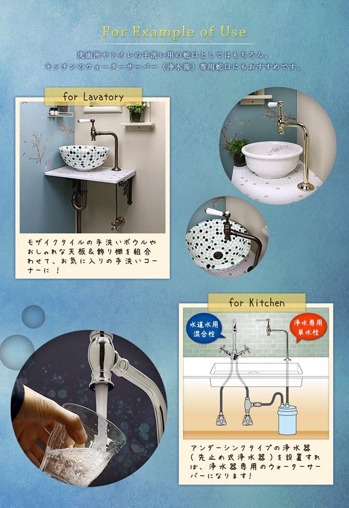洗面所手洗い用単水栓、ウォーターサーバー専用蛇口
