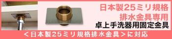 日本製25ミリ規格排水金具専用卓上固定金具