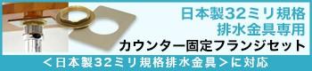日本製32ミリ規格排水金具用カウンター固定フランジセット
