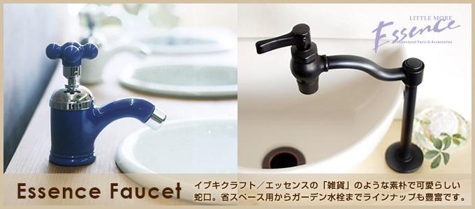 イブキクラフト Essence レトロ調水栓