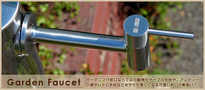 ガーデニング水栓・庭用蛇口・屋外水栓