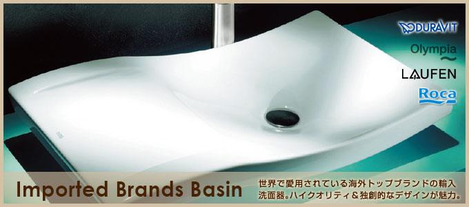 海外ブランド輸入洗面器