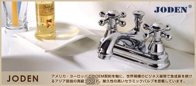 輸入水栓金具JODEN/ジョーデン