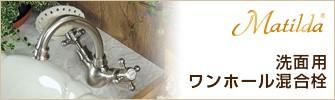 マチルダ洗面用ワンホール混合栓