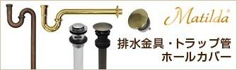 マチルダ排水金具・トラップ管・ホールカバー