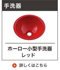 ホーロー小型手洗い器(レッド)