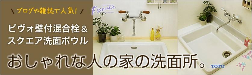 蛇口・洗面ボウル・排水金具 フルセット