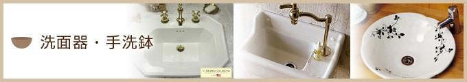デザイン洗面器・手洗鉢