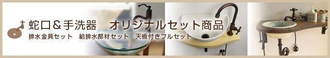 蛇口・手洗器オリジナルセット