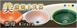 美濃焼手洗器(雲母/きらら)