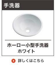 ホーロー小型手洗い器(ホワイト)