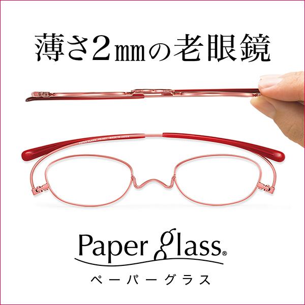 ペーパーグラスは薄さと携帯性を実現するため鼻パッドがありません