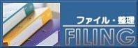 ファイル・整理