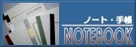 ノート・手帳・日記・紙製品
