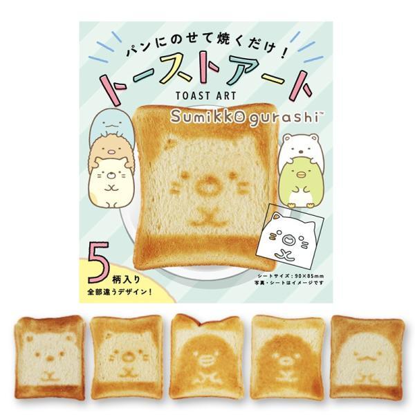 トーストアート キャラクター 全6種 たべられるアート 可食シート 食べれるアート キャラ弁 お弁当 フィルム サンリオ ポイント消化 食べられるアート たべれる|papillonyshop|18