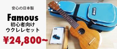 ukulele-set