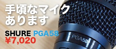 shure-pga58