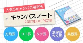 キャンパスノート