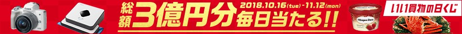 くじキャンペーン