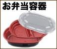 お弁当容器